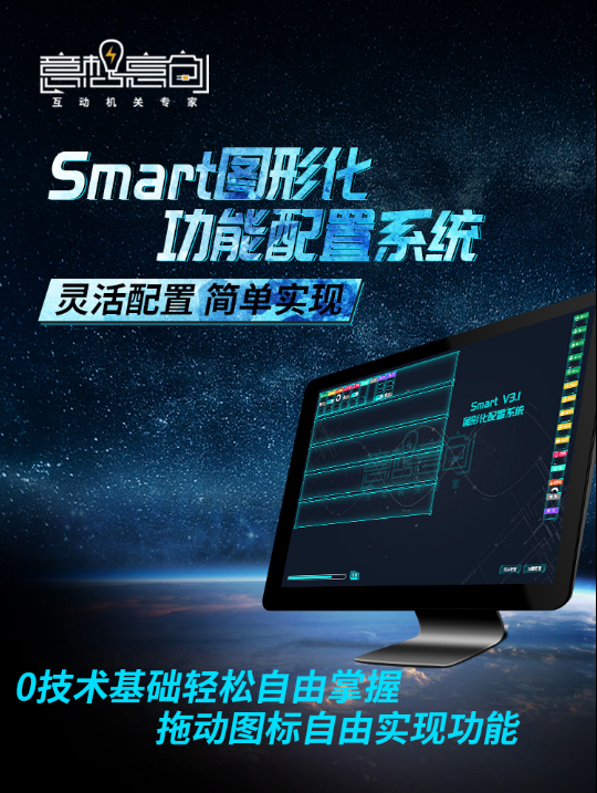 定制密室机关道具主控制模块Smart图形化配置系统试用套件免编程